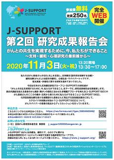 第2回J-SUPPORT研究成果報告会サムネイル
