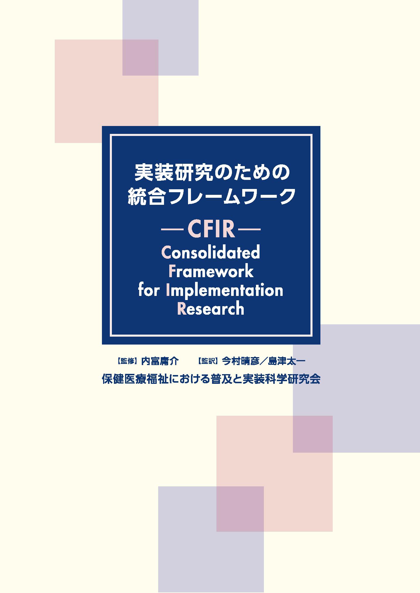 CFIR表紙画像
