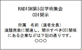 RADISH5_COIあり