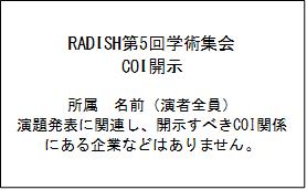 RADISH5_COIなし
